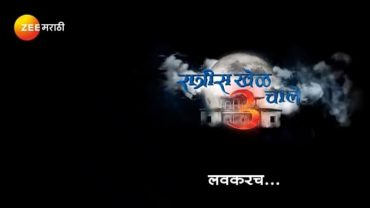 Ratris-Khel-Chale-Season-3-