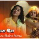 shree-krishna-bhakto-meera